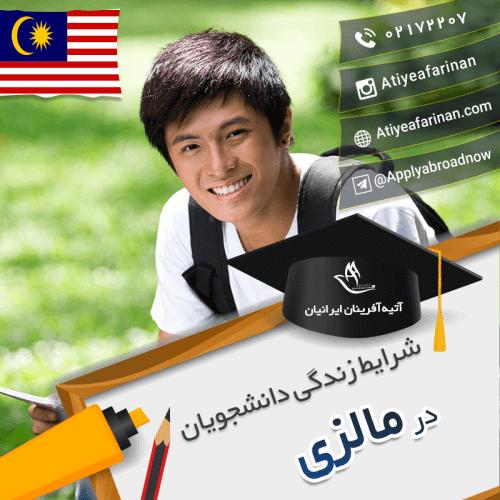 شرایط زندگی دانشجویان مالزی