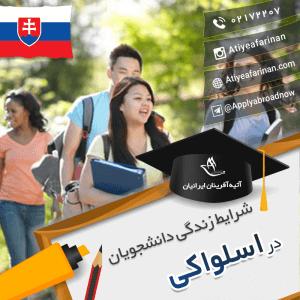 شرایط زندگی دانشجویان در کشور اسلواکی