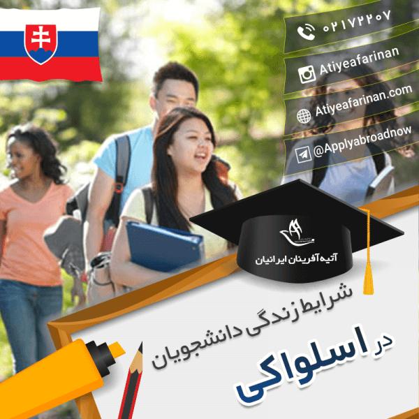 شرایط زندگی دانشجویان اسلواکی