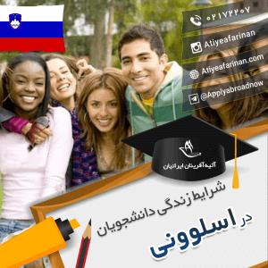 شرایط زندگی دانشجویان در کشور اسلوونی