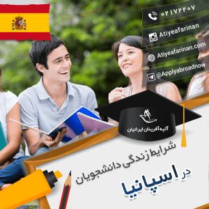 شرایط زندگی دانشجویان در کشور اسپانیا