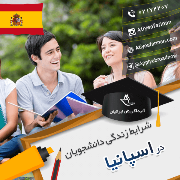 شرایط زندگی دانشجویان اسپانیا