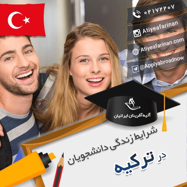 شرایط زندگی دانشجویان ترکیه