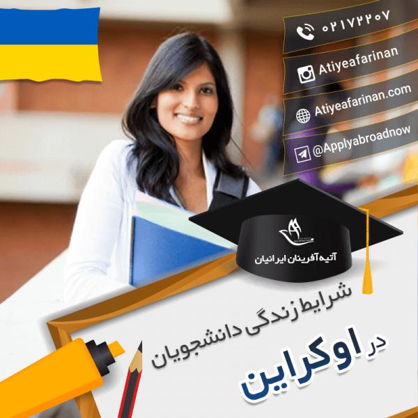 شرایط زندگی دانشجویان اوکراین
