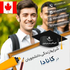 شرایط زندگی دانشجویان در کشور کانادا