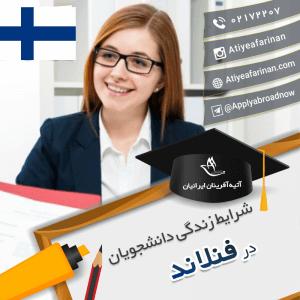 شرایط زندگی دانشجویان فنلاند
