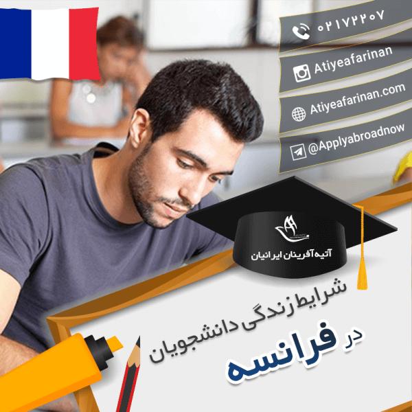 شرایط زندگی دانشجویان فرانسه
