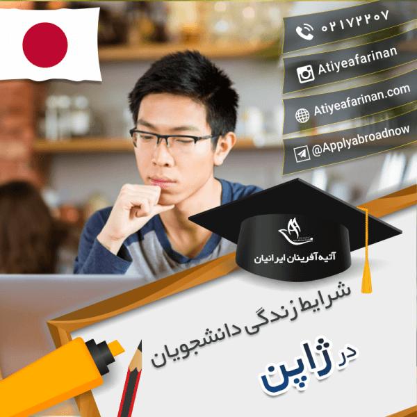 شرایط زندگی دانشجویان ژاپن