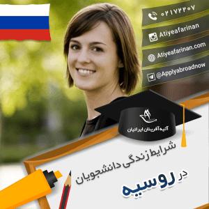 شرایط زندگی دانشجویان در کشور روسیه