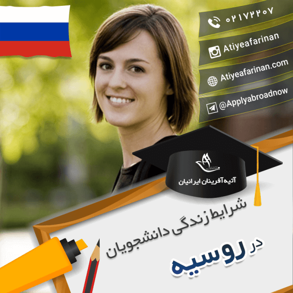 شرایط زندگی دانشجویان روسیه