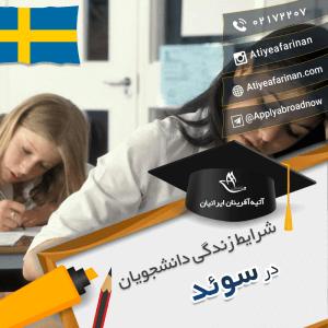 شرایط زندگی دانشجویان در کشور سوئد