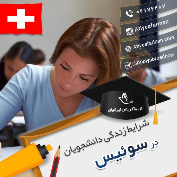 شرایط زندگی دانشجویان سوئیس