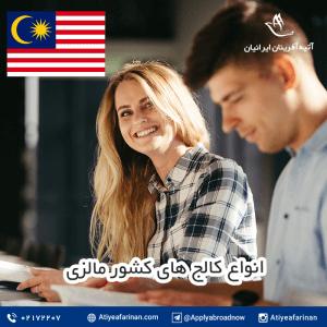 انواع کالج های کشور مالزی