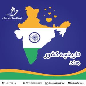 تاریخچه کشور هند