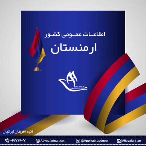 اطلاعات عمومی کشور ارمنستان