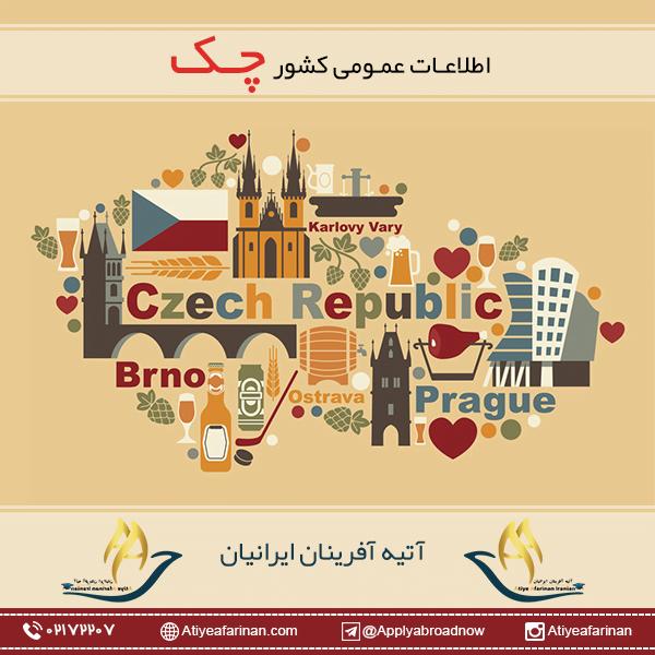 اطلاعات عمومی کشور جمهوری چک
