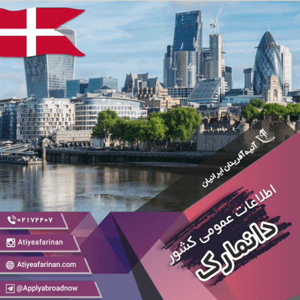 اطلاعات عمومی کشور دانمارک