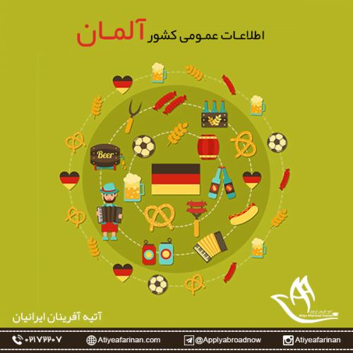 اطلاعات عمومی کشور آلمان