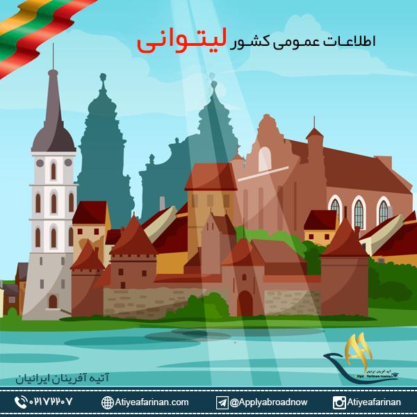 اطلاعات عمومی کشور لیتوانی