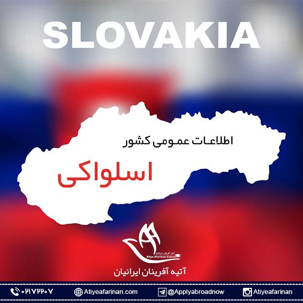 اطلاعات عمومی کشور اسلواکی
