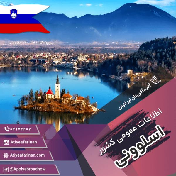 اطلاعات عمومی کشور اسلوونی