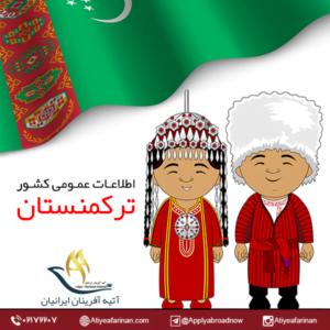 اطلاعات عمومی کشور ترکمنستان