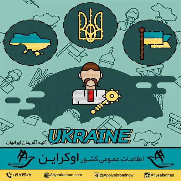 اطلاعات عمومی کشور اوکراین