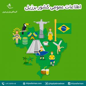 اطلاعات عمومی کشور برزیل