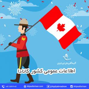 اطلاعات عمومی کشور کانادا