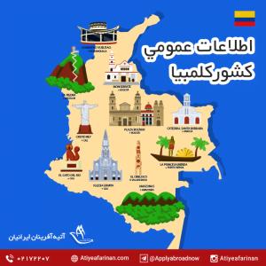 اطلاعات عمومی کشور کلمبیا