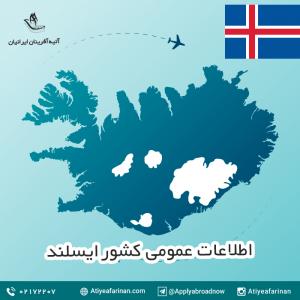 اطلاعات عمومی کشور ایسلند