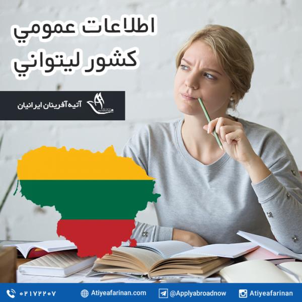 اطلاعات عمومی لیتوانی