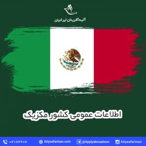 اطلاعات عمومی کشور مکزیک