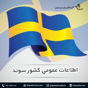 اطلاعات عمومی سوئد