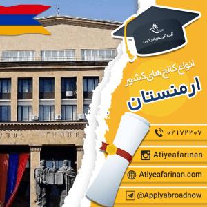 انواع کالج های کشور ارمنستان