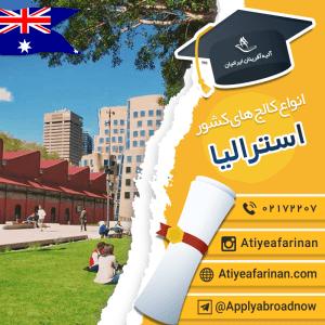 انواع کالج های کشور استرالیا