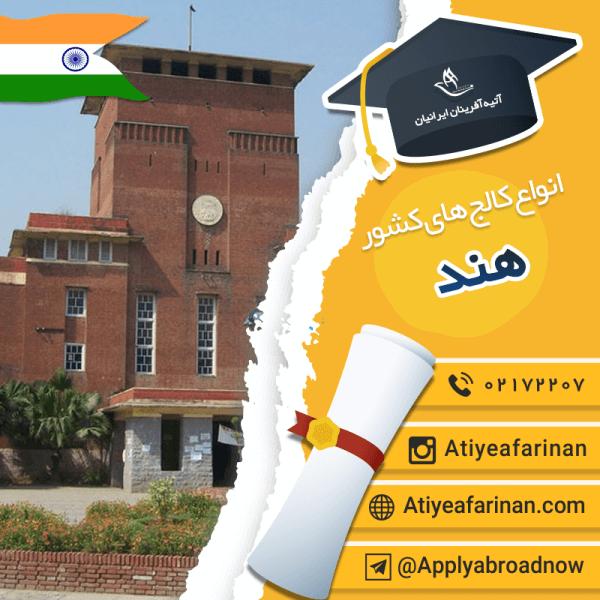 انواع کالج های کشور هند