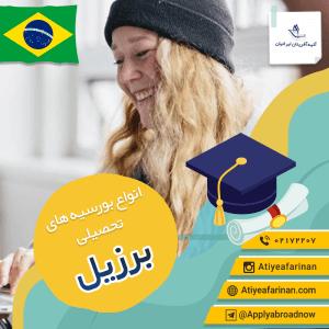 انواع بورسیه های تحصیلی کشور برزیل