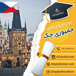 انواع کالج های کشور جمهوری چک