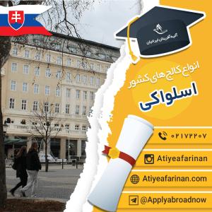 انواع کالج های کشور اسلواکی