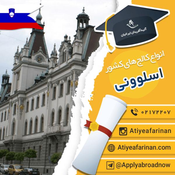 انواع کالج های کشور اسلوونی