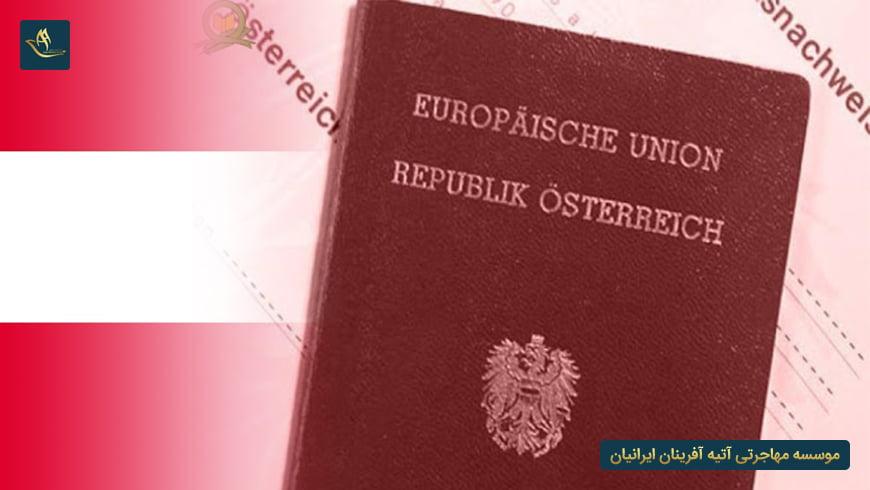 اقامت دائم کشور اتریش