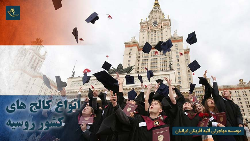 انواع کالج های کشور روسیه | تحصیل در روسیه | مهاجرت به روسیه