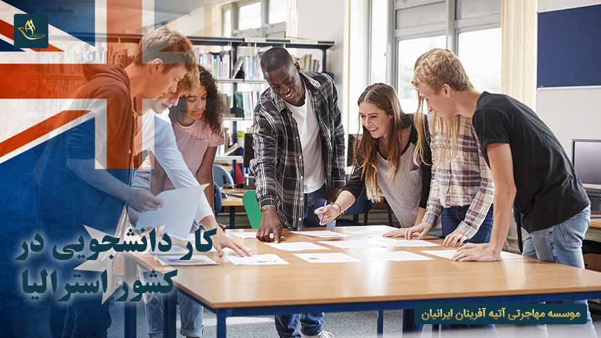 کار دانشجویی در کشور استرالیا