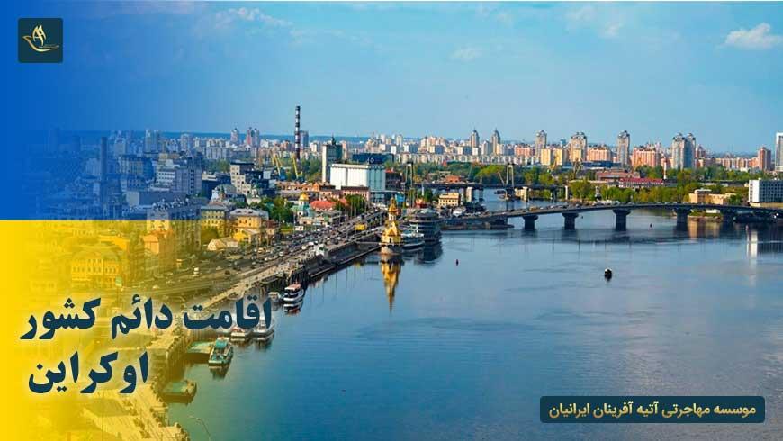 اقامت دائم کشور اوکراین | مزایای اخذ اقامت دائم کشور اوکراین و پاسپورت آن | روش های اخذ اقامت دائم کشور اوکراین