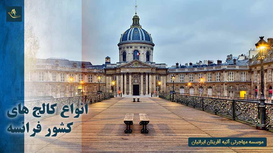 انواع کالج های کشور فرانسه | اقامت در فرانسه | کالج هنر پاریس در کشور فرانسه | کالج های فرانسه