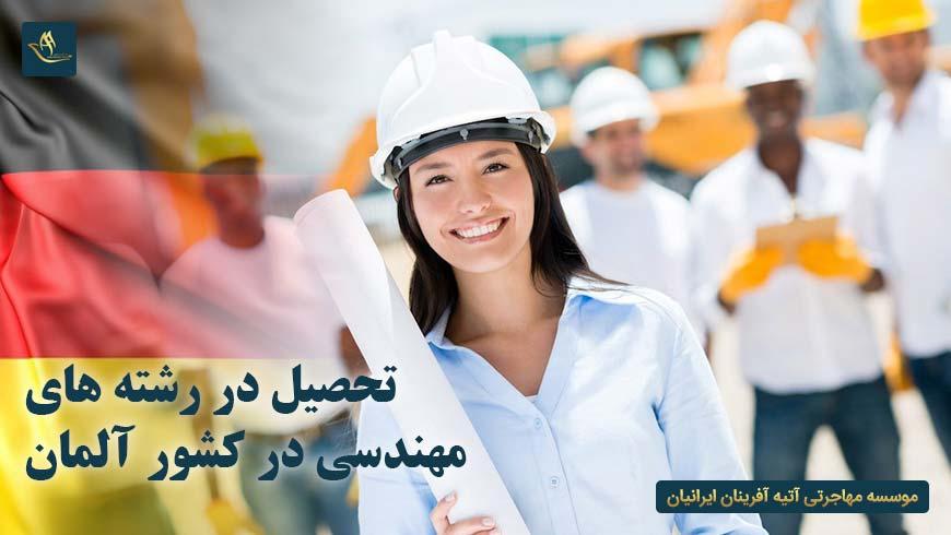 تحصیل در رشته های مهندسی در آلمان | تحصیل در آلمان | دانشگاه های معتبر جهت تحصیل رشته های مهندسی در آلمان