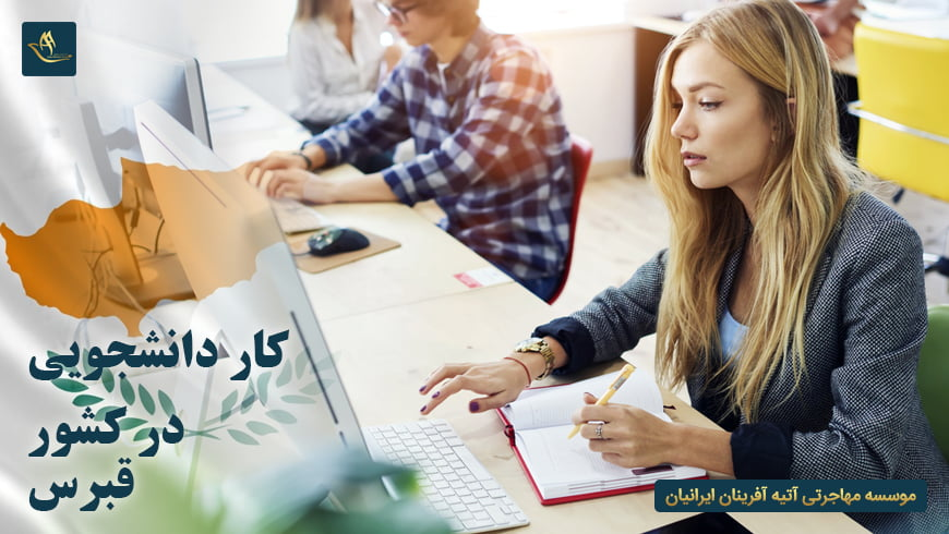 کار دانشجویی در کشور قبرس