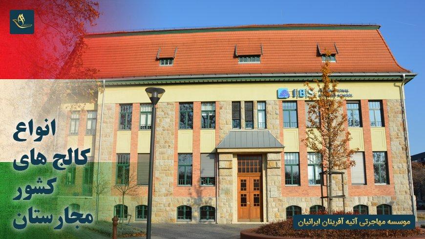 انواع کالج های کشور مجارستان