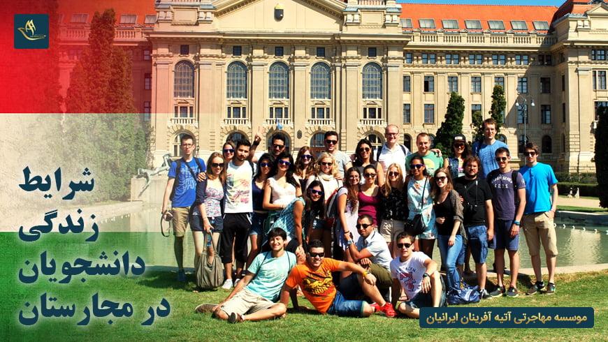 شرایط زندگی دانشجویان در کشور مجارستان
